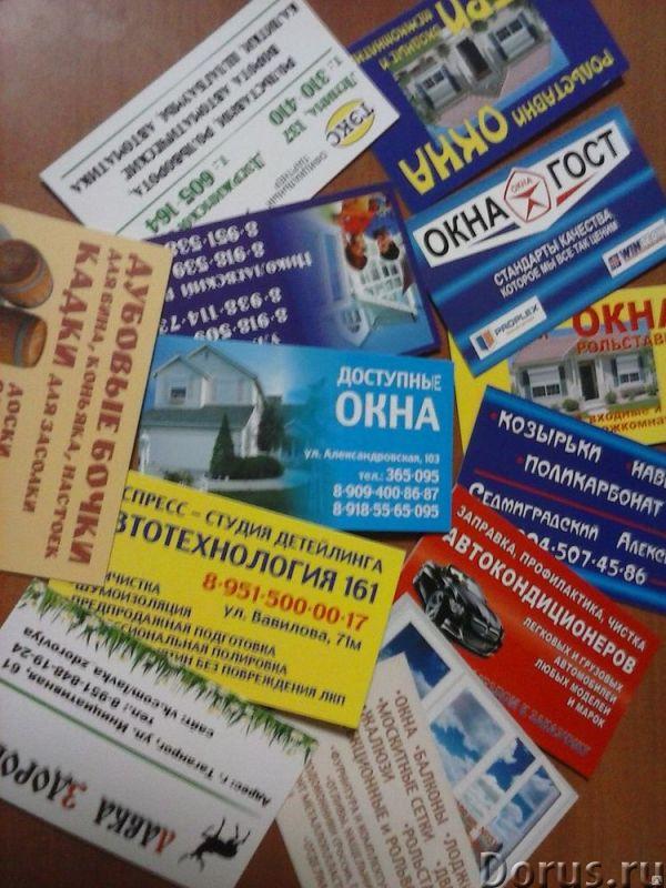 Рекламный баннер, визитки, листовки, флаеры, таблички, штендеры, растяжки - Рекламные услуги - Супер..., фото 2