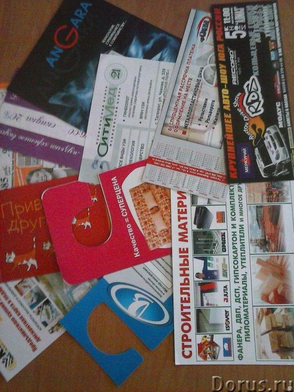 Рекламный баннер, визитки, листовки, флаеры, таблички, штендеры, растяжки - Рекламные услуги - Супер..., фото 5