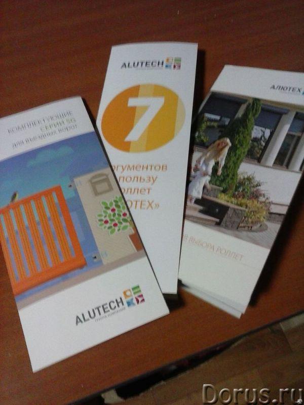 Рекламный баннер, визитки, листовки, флаеры, таблички, штендеры, растяжки - Рекламные услуги - Супер..., фото 6